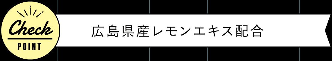 広島県産レモンエキス配合