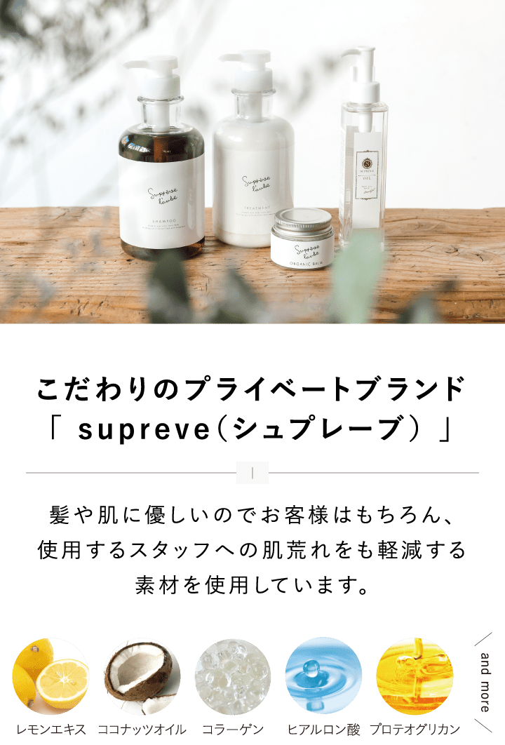 こだわりのプライベートブランド「 supreve(シュプレーブ) 」