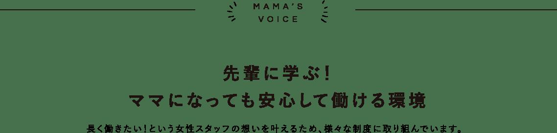 MAMA'S VOICE