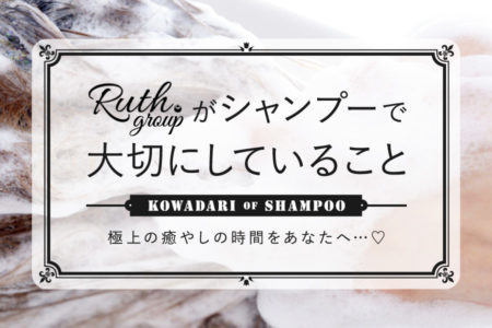180622_ruth_shampoo3