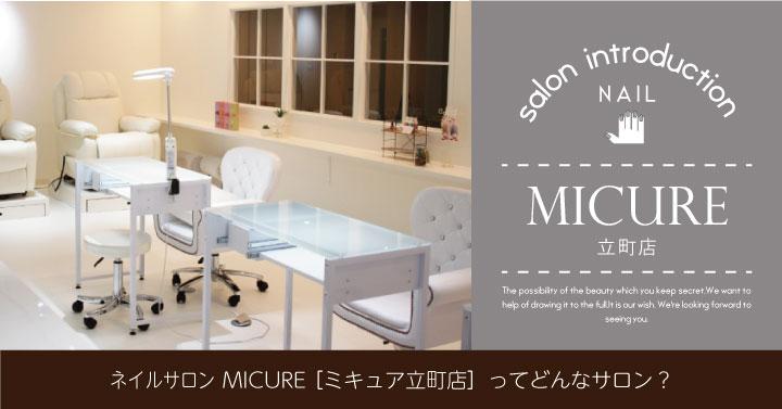 micure