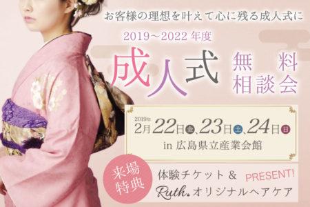 181031_ruth_bn_seijinshiki