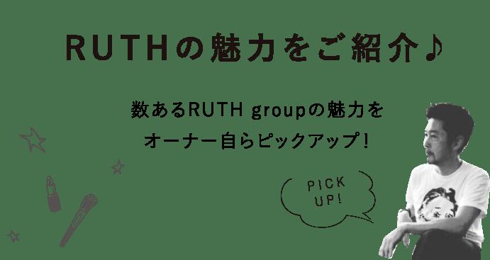 RUTHの魅力をご紹介♪数あるRUTH groupの魅力をオーナー自らピックアップ!