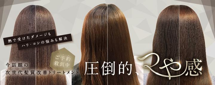 次世代髪質改善トリートメント