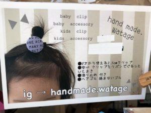 watageさんの髪飾り ベビークリップ