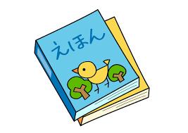 ~0、1歳児におすすめの絵本~