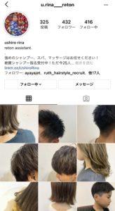 retonアシスタント 後 里奈 instagram