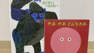 1、2歳児におすすめの絵本